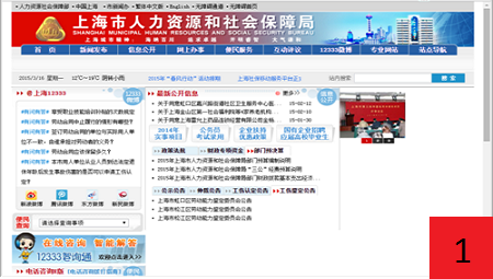 打开上海市人社局官网http://www.12333sh.gov.cn/